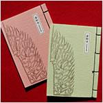 和綴じノートイメージ
